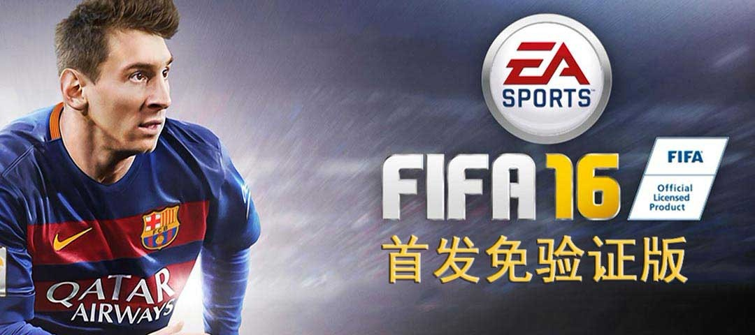 FIFA16:终极队伍 免验证版