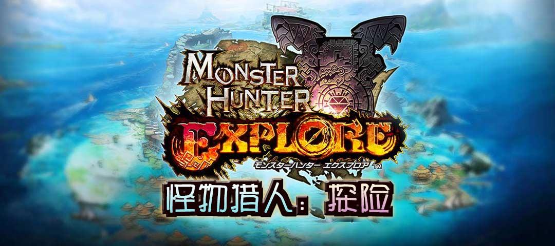 怪物猎人:探险 免验证版