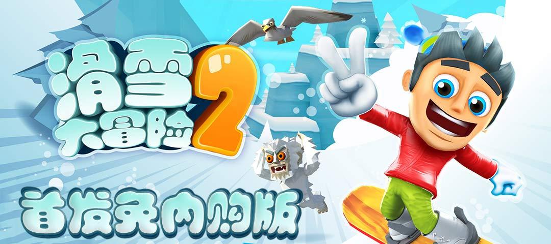 滑雪大冒险2 免内购版